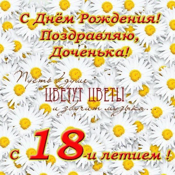 Поздравления С 18 Ем