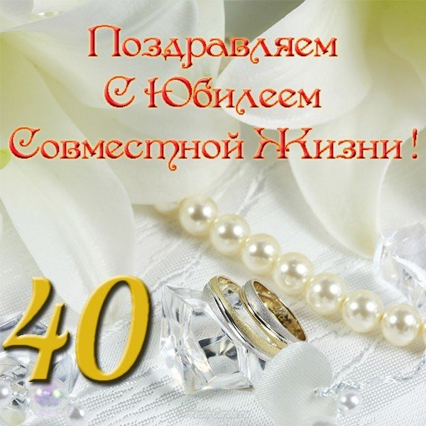 Поздравление С Рубиновой Свадьбой Открытка Скачать Бесплатно
