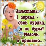 1 апреля фото и картинка скачать бесплатно на сайте otkrytkivsem.ru