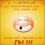 1 апреля открытка скачать бесплатно на сайте otkrytkivsem.ru