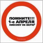 1 апреля открытка бесплатно скачать бесплатно на сайте otkrytkivsem.ru