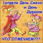 1 апреля рисунок скачать бесплатно на сайте otkrytkivsem.ru