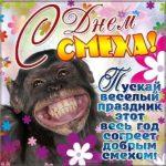 1 апреля юмор картинка скачать бесплатно на сайте otkrytkivsem.ru