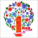1 мая открытка ссср скачать бесплатно на сайте otkrytkivsem.ru