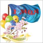 1 мая рисунок скачать бесплатно на сайте otkrytkivsem.ru
