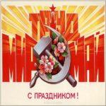 1 мая советская открытка скачать бесплатно на сайте otkrytkivsem.ru