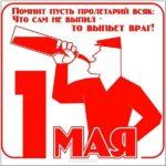 1 мая юмор картинка скачать бесплатно на сайте otkrytkivsem.ru