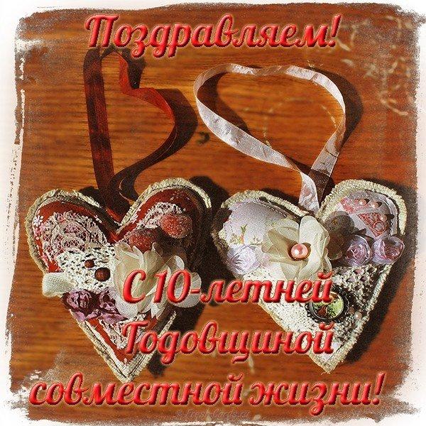 10 лет совместной жизни открытка скачать бесплатно на сайте otkrytkivsem.ru