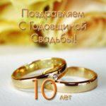 10 лет свадьбы открытка скачать бесплатно на сайте otkrytkivsem.ru