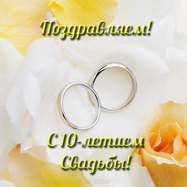 Поздравительная открытка на 10 лет свадьбы, скорбим