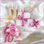 10 лет свадьбы открытка поздравление скачать бесплатно на сайте otkrytkivsem.ru