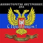 10 ноября праздник мвд открытка скачать бесплатно на сайте otkrytkivsem.ru