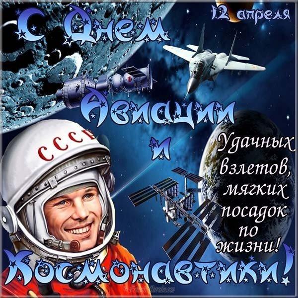 aprelya den kosmonavtiki kartinka