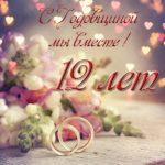 12 лет вместе открытка скачать бесплатно на сайте otkrytkivsem.ru