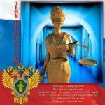12 января день работника прокуратуры поздравление скачать бесплатно на сайте otkrytkivsem.ru