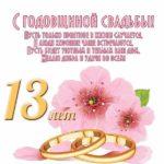 13 лет свадьба поздравление открытка скачать бесплатно на сайте otkrytkivsem.ru