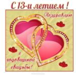 13 лет свадьбы открытка скачать бесплатно на сайте otkrytkivsem.ru
