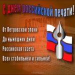 13 января день Российской печати поздравление скачать бесплатно на сайте otkrytkivsem.ru