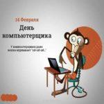 14 февраля день компьютерщика картинка скачать бесплатно на сайте otkrytkivsem.ru