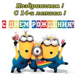 14 лет мальчику открытка скачать бесплатно на сайте otkrytkivsem.ru