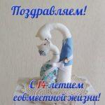 14 лет совместной жизни открытка скачать бесплатно на сайте otkrytkivsem.ru