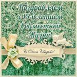 15 лет свадьба открытка скачать бесплатно на сайте otkrytkivsem.ru