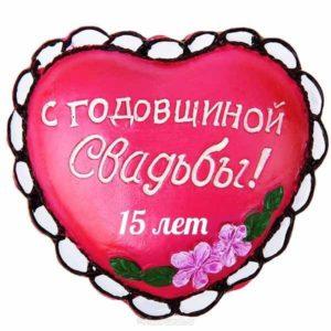 15 лет свадьбы открытка прикольная скачать бесплатно на сайте otkrytkivsem.ru