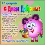 17 февраля день спонтанного проявления доброты картинка скачать бесплатно на сайте otkrytkivsem.ru
