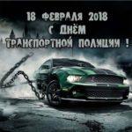 18 февраля день транспортной полиции поздравление скачать бесплатно на сайте otkrytkivsem.ru