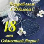 18 лет совместной жизни открытка скачать бесплатно на сайте otkrytkivsem.ru