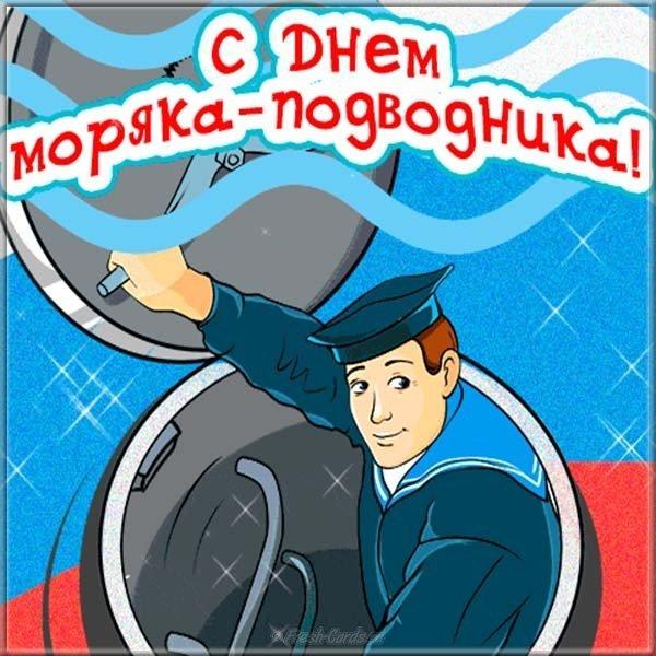 marta den moryaka podvodnika otkrytka
