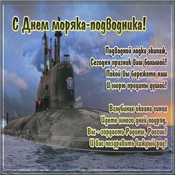 marta den moryaka podvodnika pozdravlenie otkrytka