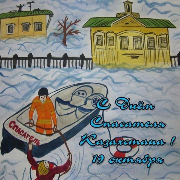 oktyabrya den spasatelya v kazakhstane pozdravlenie