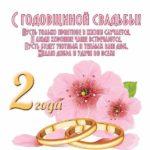2 года свадьбы поздравление открытка скачать бесплатно на сайте otkrytkivsem.ru