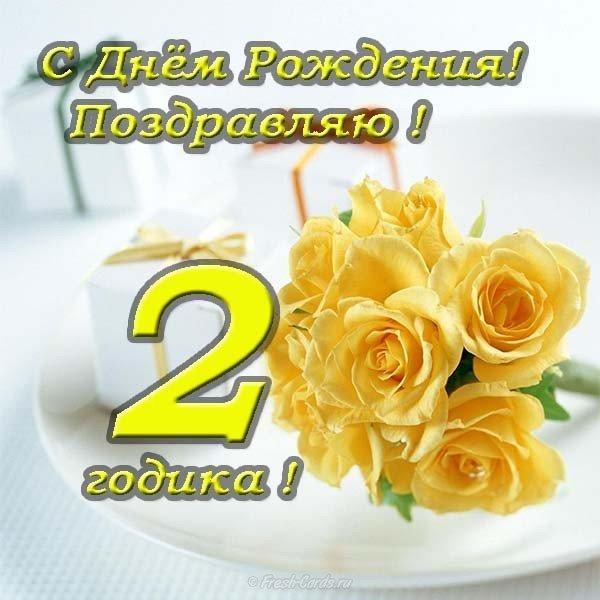 Поздравление с днем рождения девочке с 2-летием