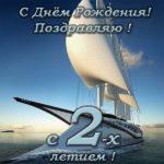 2 годика мальчику поздравления родителям открытка скачать бесплатно на сайте otkrytkivsem.ru