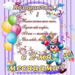 2 месяца ребенку поздравления открытка скачать бесплатно на сайте otkrytkivsem.ru