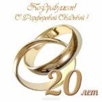 20 лет свадьбы открытка скачать бесплатно на сайте otkrytkivsem.ru