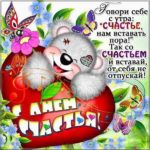 20 марта международный день счастья поздравление открытка скачать бесплатно на сайте otkrytkivsem.ru