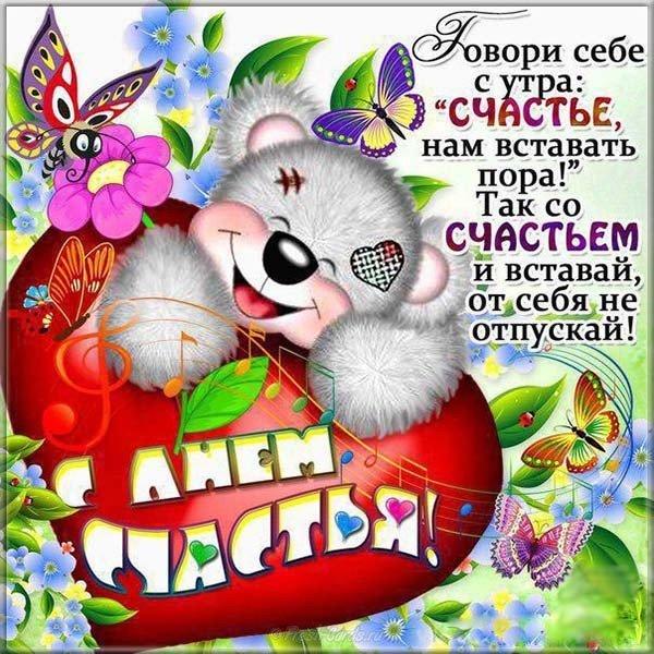 marta mezhdunarodnly den schastya pozdravlenie otkrytka