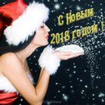 2018 год картинка скачать бесплатно на сайте otkrytkivsem.ru