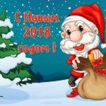 2018 картинка с Новым годом скачать бесплатно на сайте otkrytkivsem.ru
