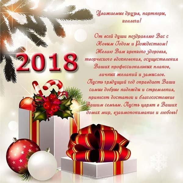 Поздравление для руководителя с новым годом открытка