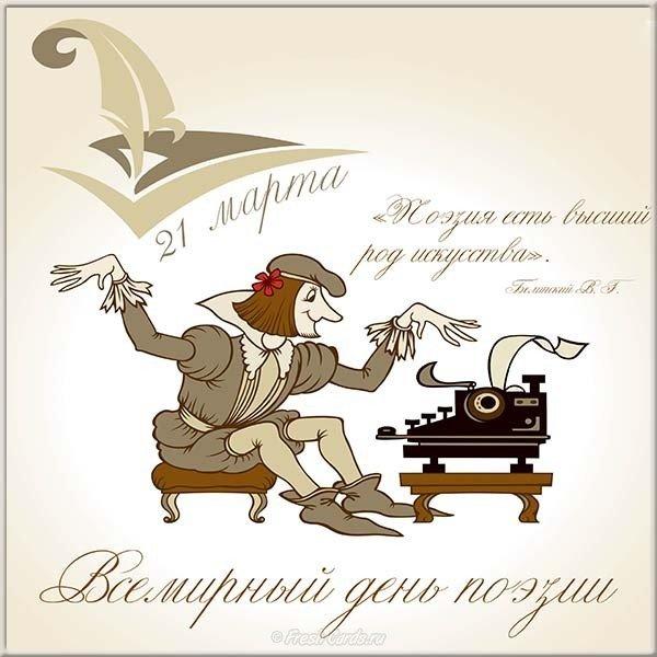 marta den poezii kartinka