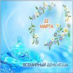 22 марта всемирный день водных ресурсов картинка скачать бесплатно на сайте otkrytkivsem.ru