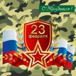 23 февраля картинка скачать бесплатно на сайте otkrytkivsem.ru