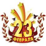 23 февраля маленькая открытка скачать бесплатно на сайте otkrytkivsem.ru