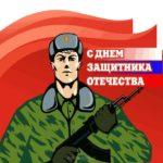 23 февраля открытка и рисунок скачать бесплатно на сайте otkrytkivsem.ru