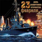 23 февраля открытка кораблик скачать бесплатно на сайте otkrytkivsem.ru