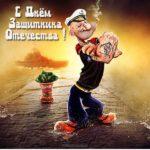 23 февраля открытка морякам скачать бесплатно на сайте otkrytkivsem.ru